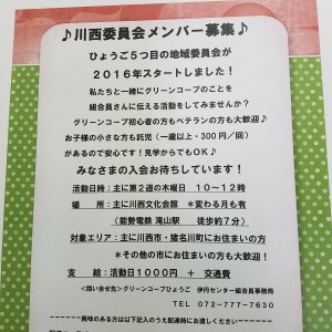 ★川西委員会募集チラシ