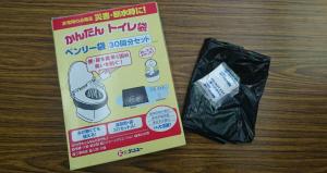 ★西宮 防災キャッチ
